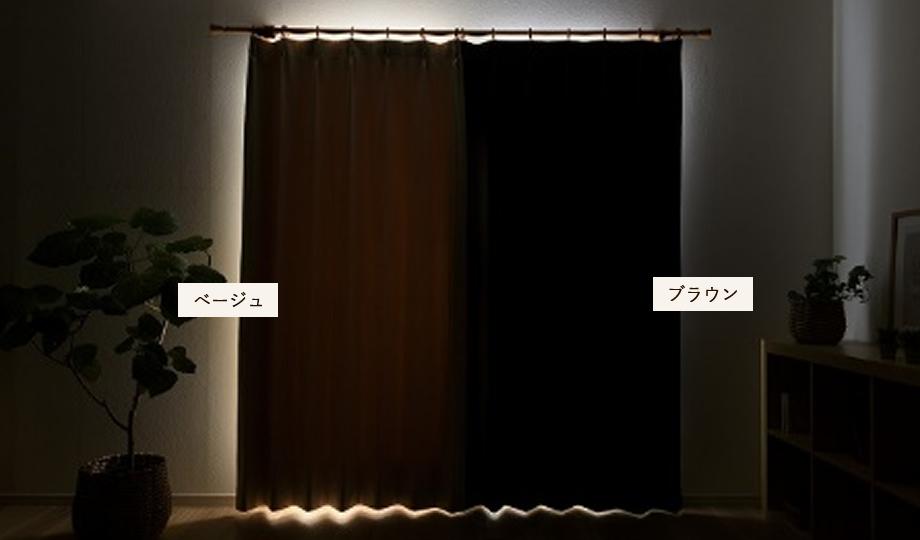 同じ1級遮光でも色によりお部屋の暗さは異なります
