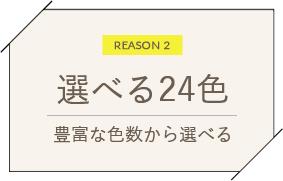 選べる24色