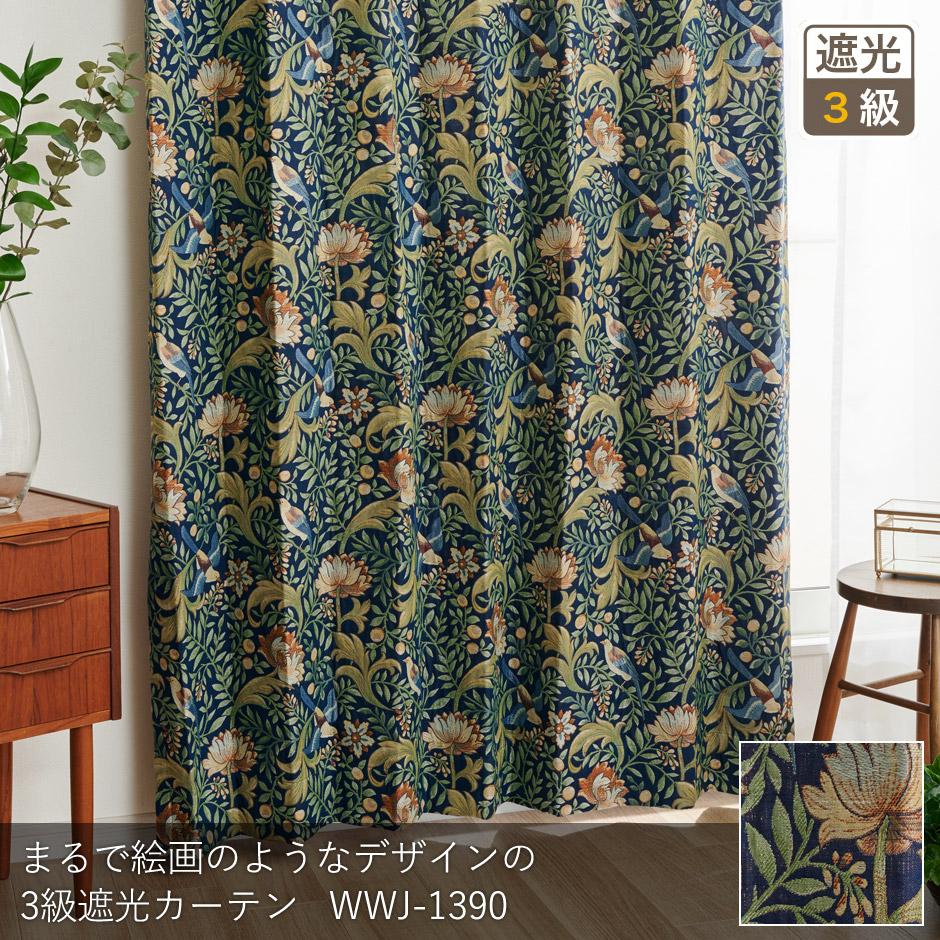 3級遮光カーテン WWJ-1390