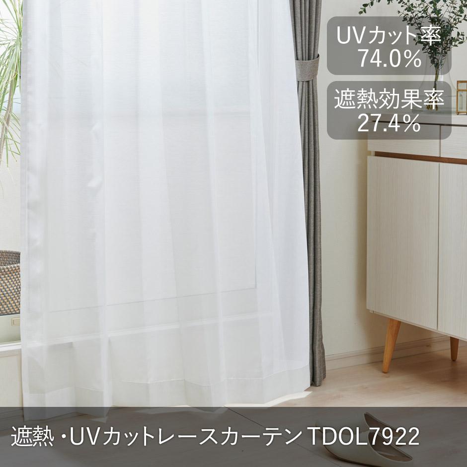 帝人エコリエを使用した遮熱・UVカットレースカーテン TDOL7922