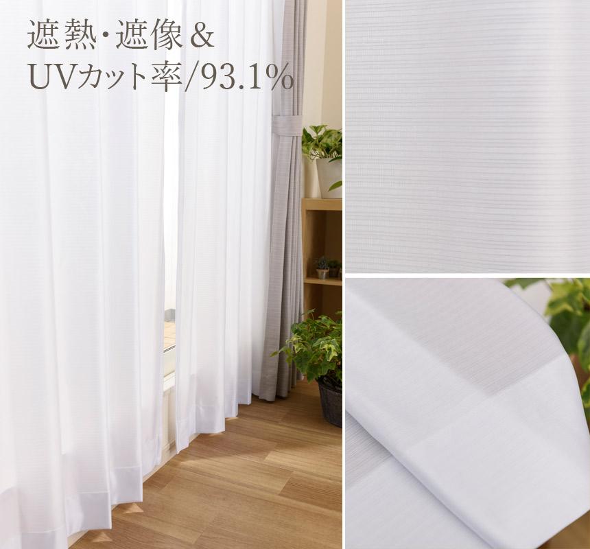 遮熱・遮像、UVカットミラーレースカーテン