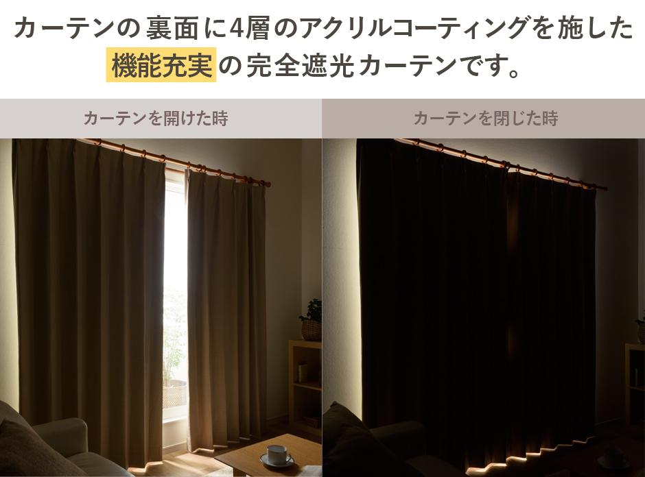4層のアクリルコーティングを施した完全遮光カーテンです