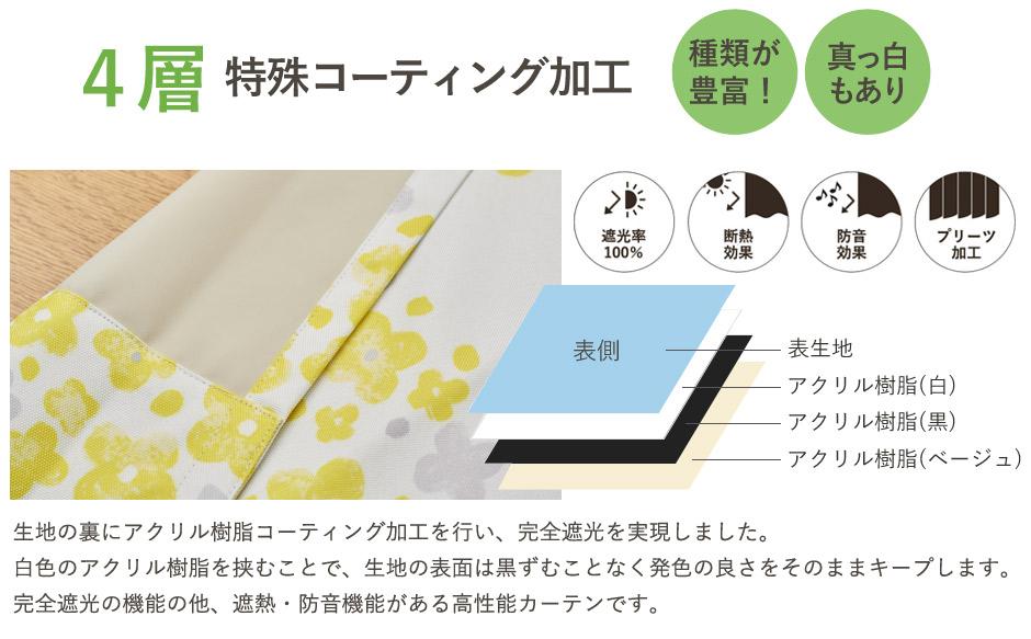 完全遮光の機能の他、遮熱・防音効果があり、生地本来の風合いに近い状態にできます。さらにアクリル樹脂コーティング加工に比べ、約30%の重量カットに成功。カーテンレールへの負担も心配ありません。