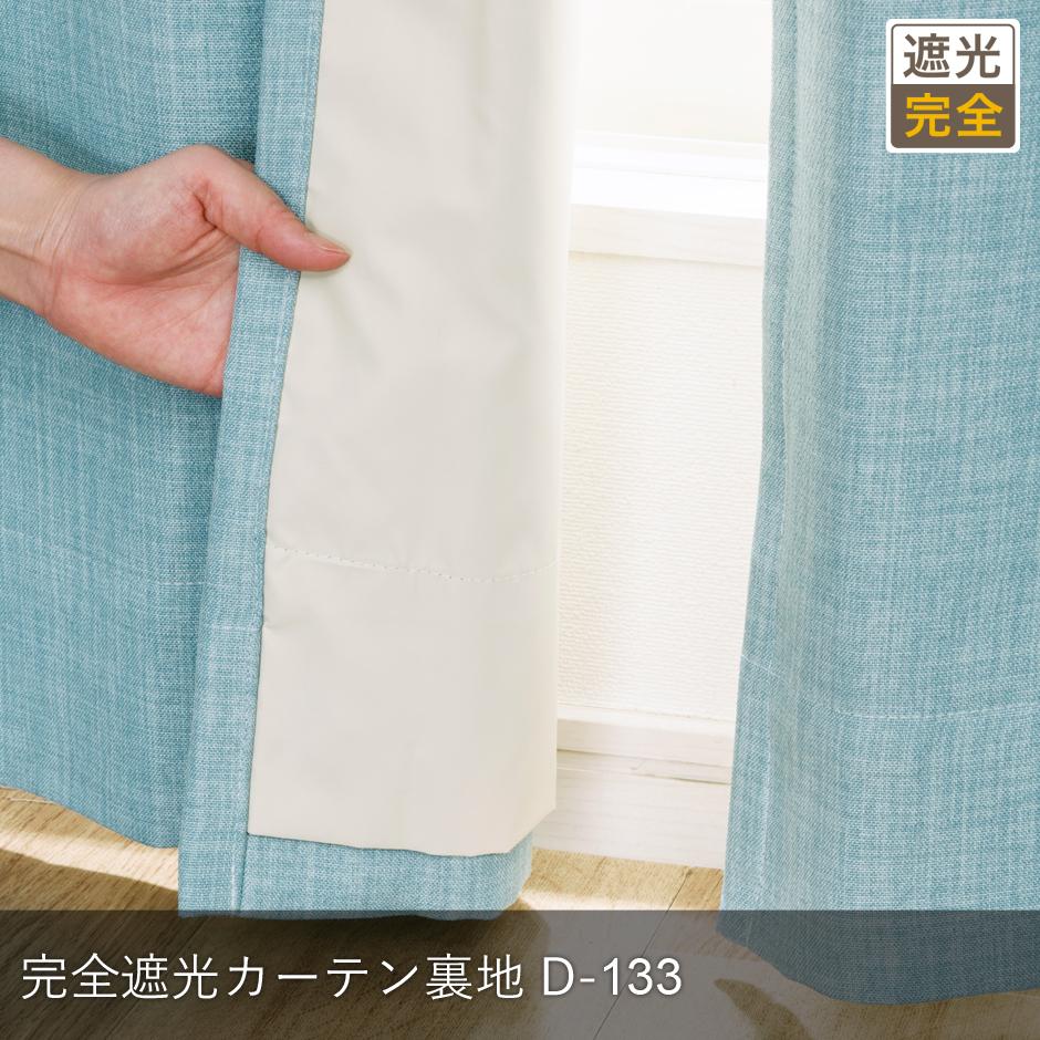 遮熱・ミラー・UVカットレースカーテン D-133