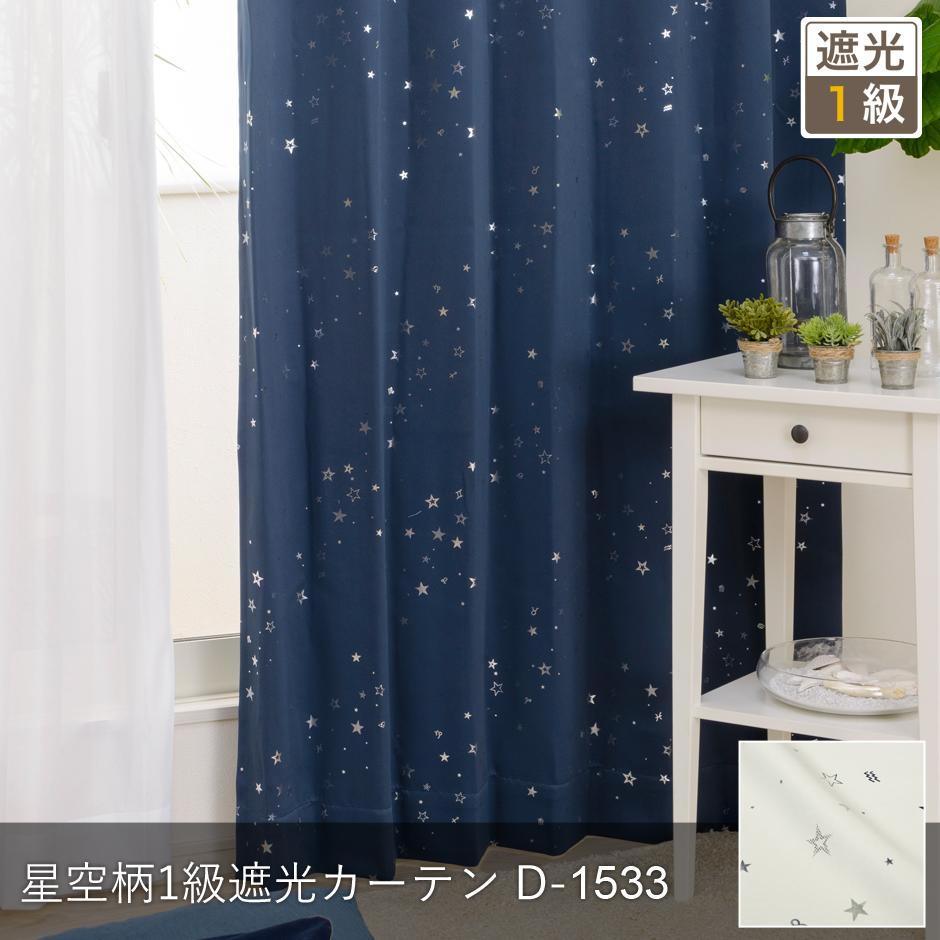 1級遮光カーテン D-1533