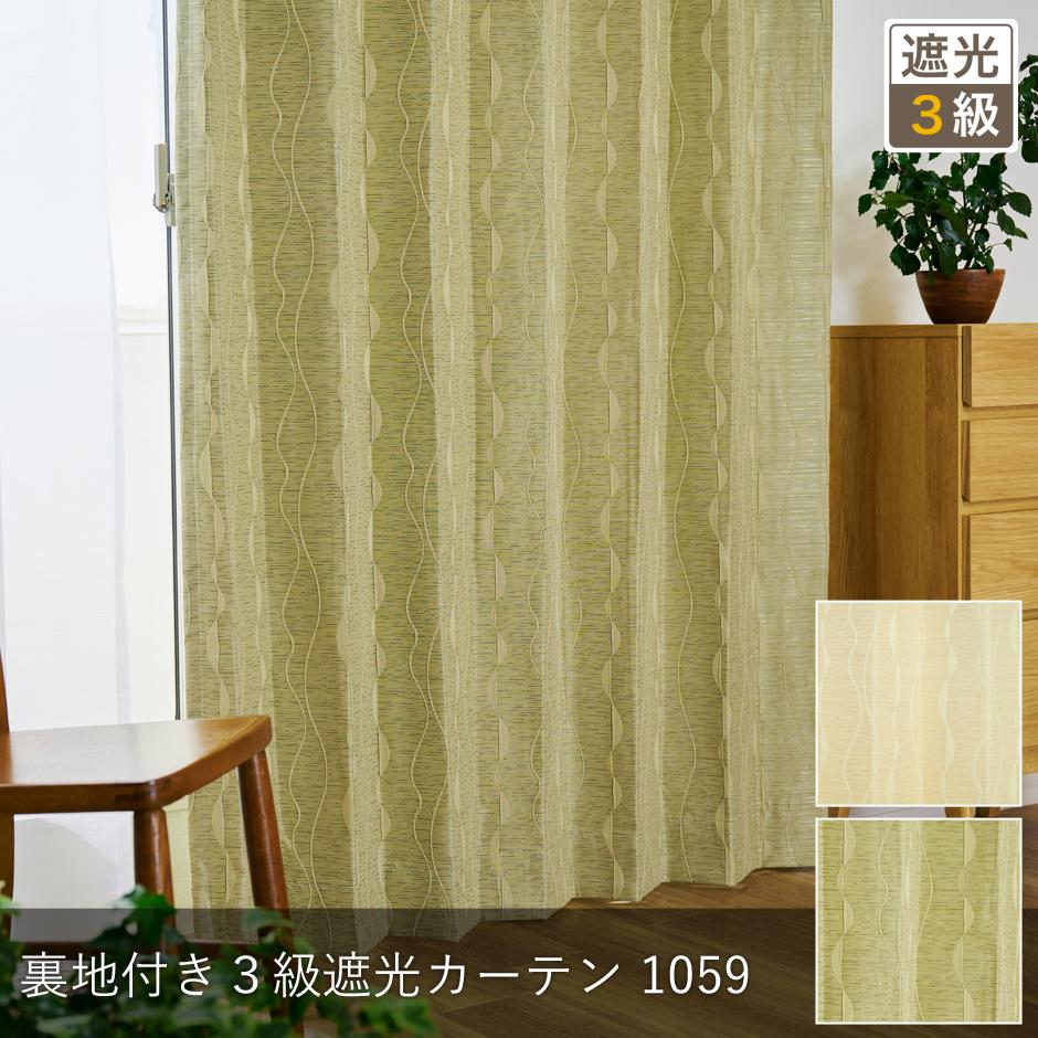 裏地付き3級遮光カーテン D-8001