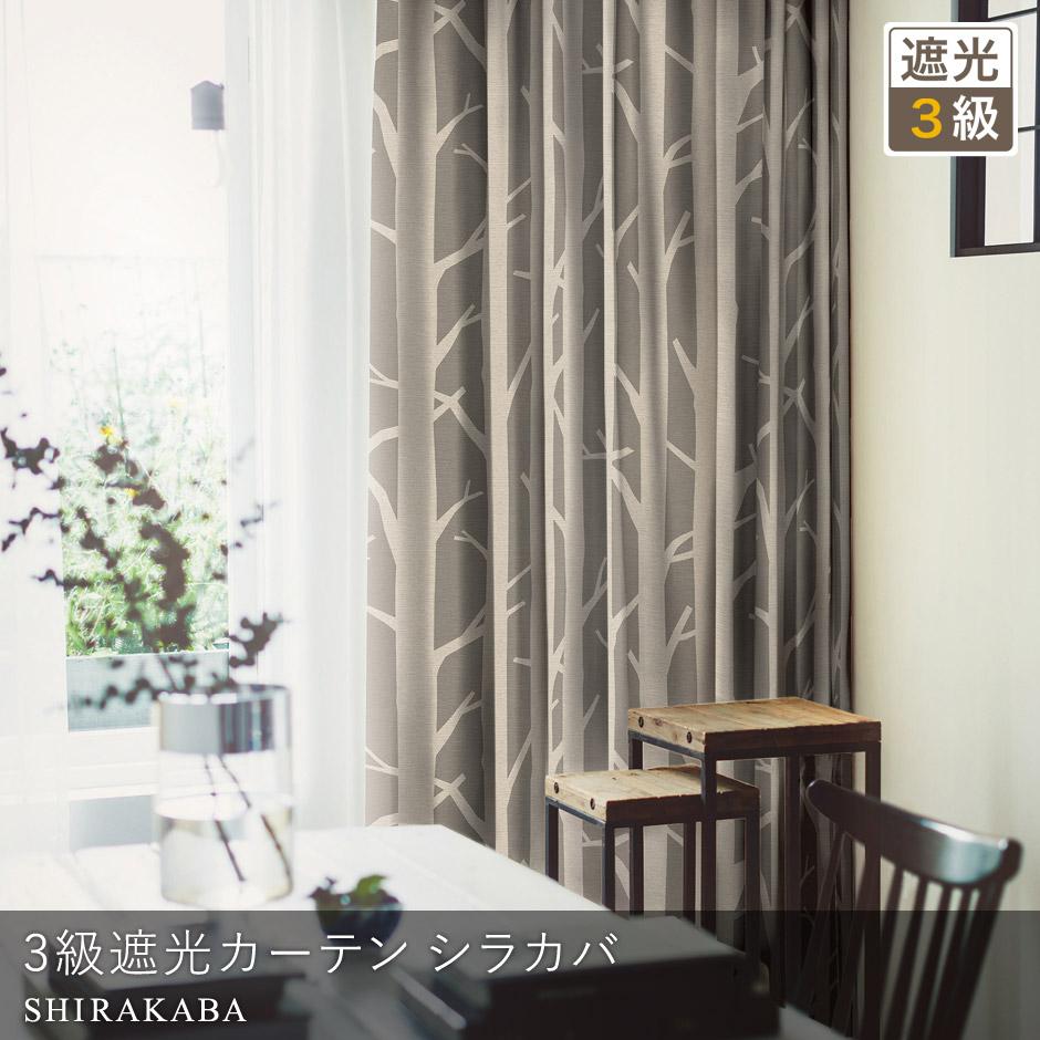【3級遮光カーテン】北欧モダンな白樺の樹のシルエット シラカバ