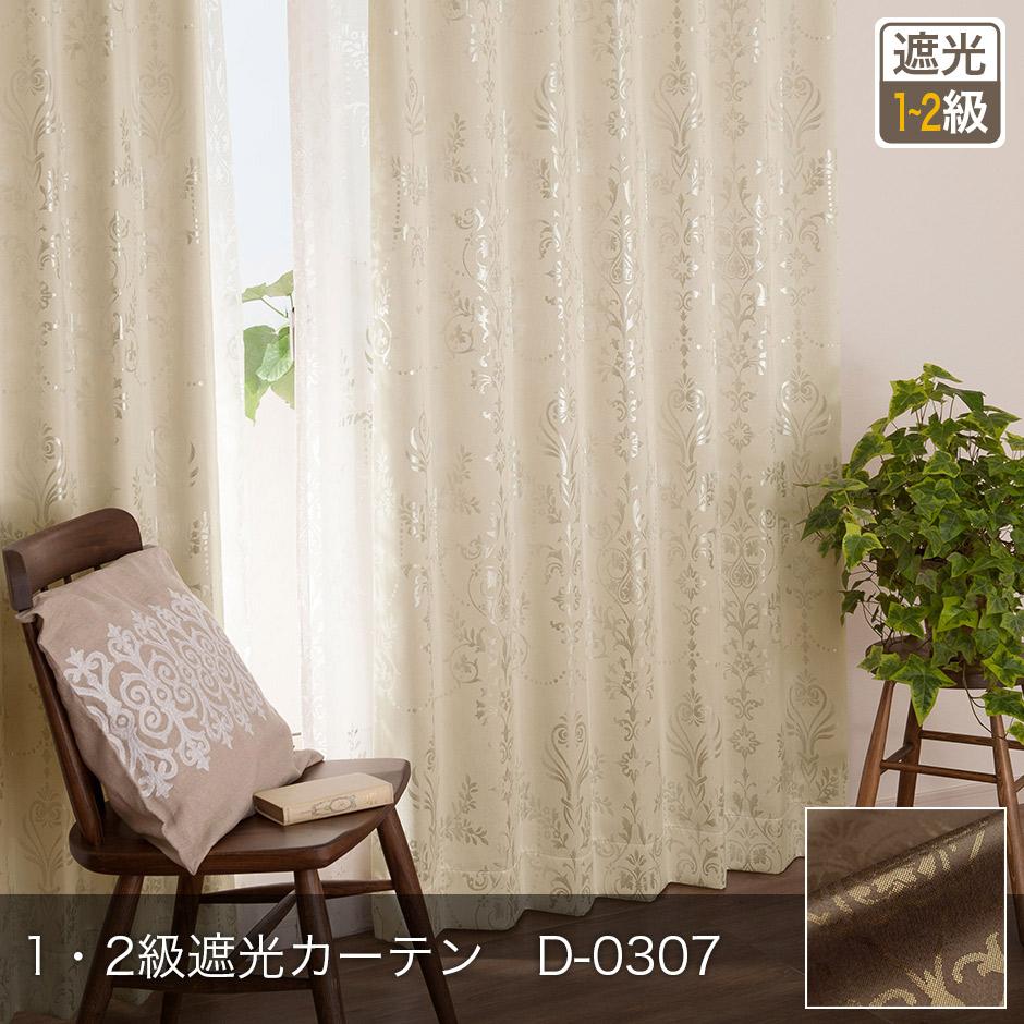 1・2級遮光カーテン D-0307