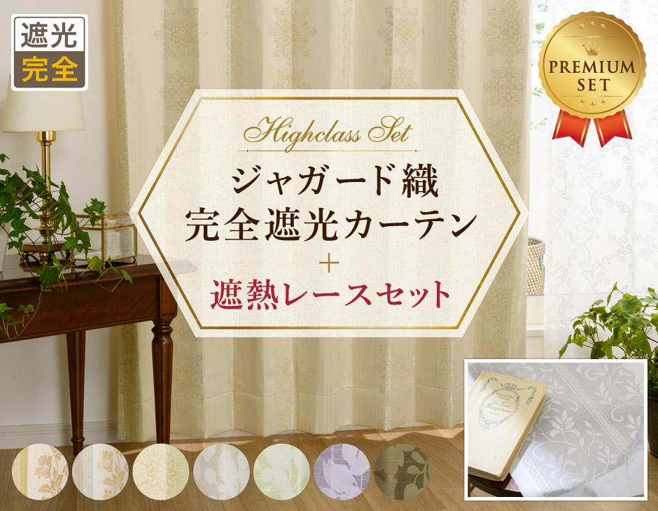 上品な完全遮光ジャガード織カーテンレースセット