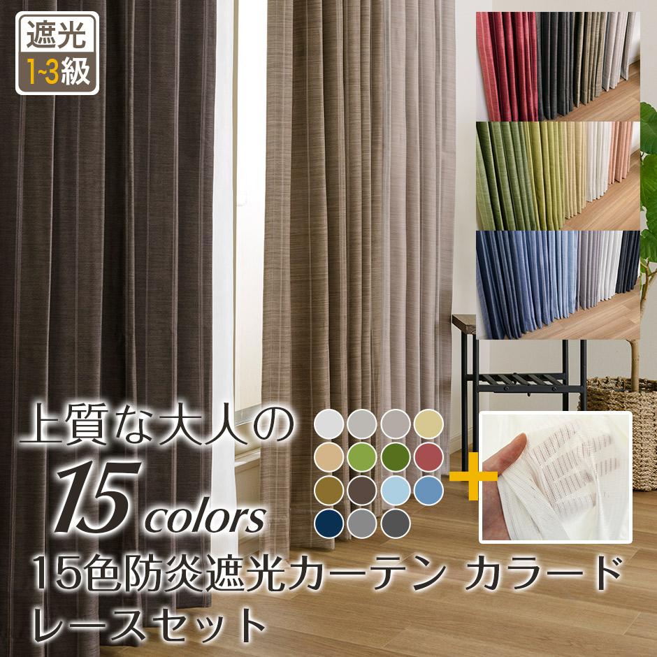 15色防炎遮光カーテン カラード レースセット