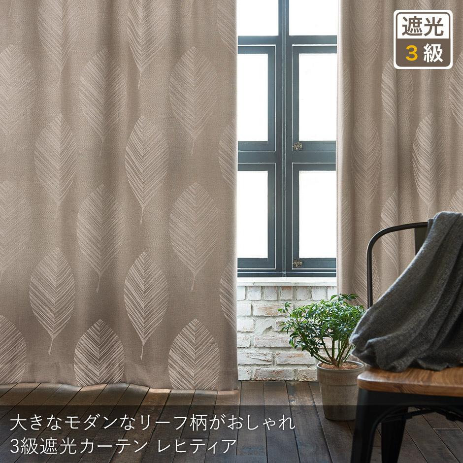 大きなモダンなリーフ柄がおしゃれ 3級遮光カーテン レヒティア(D-1196)