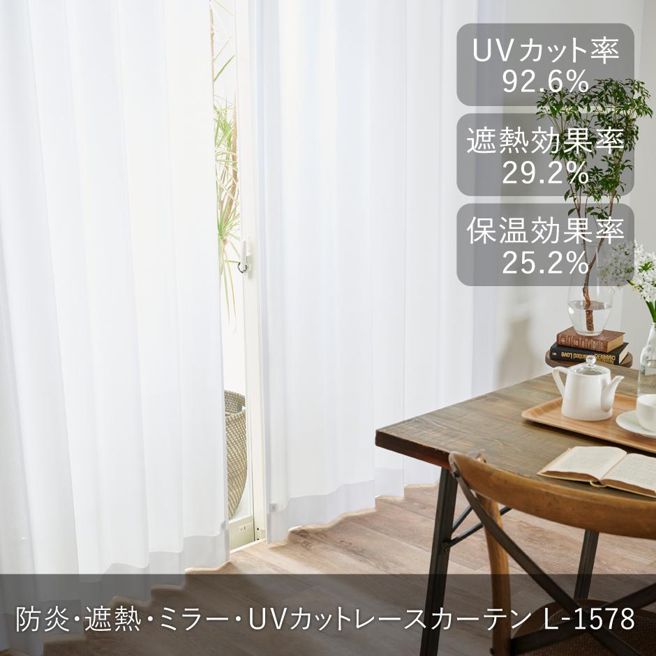 防炎・遮熱・ミラー・UVカットレースカーテン L-1578