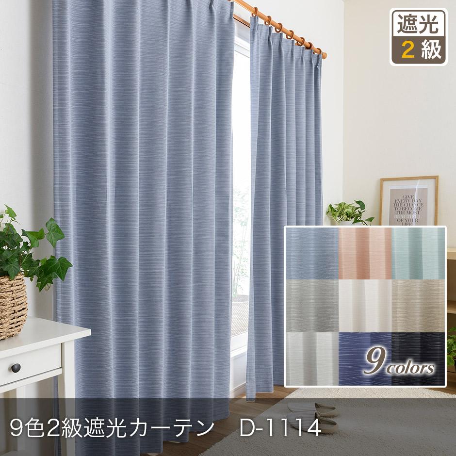 9色遮光カーテン D-1124