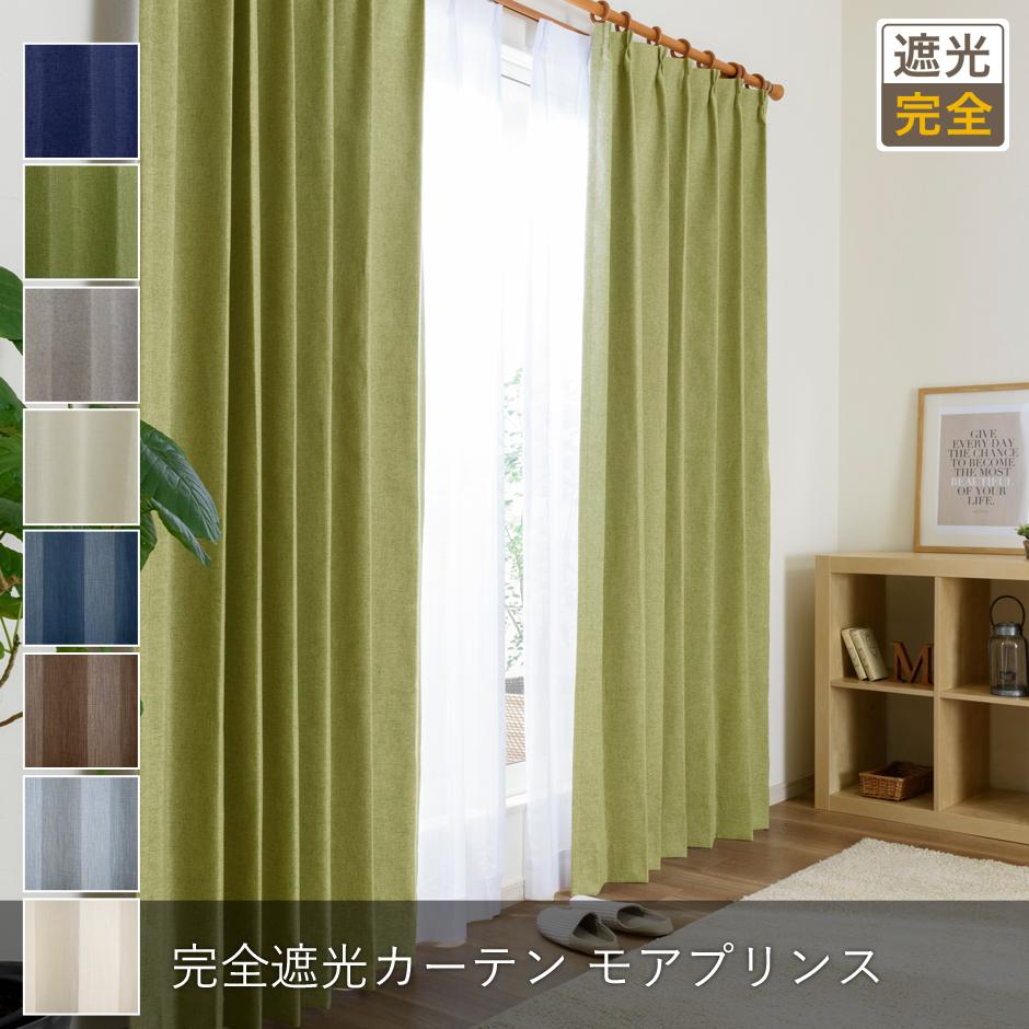 8色遮光カーテン D-1525