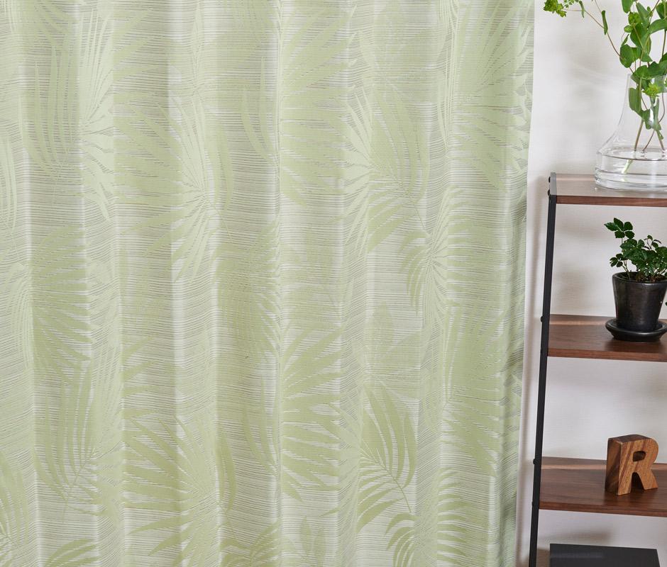 モダンなシダ柄がおしゃれな遮光裏地付き2級遮光カーテン パーム