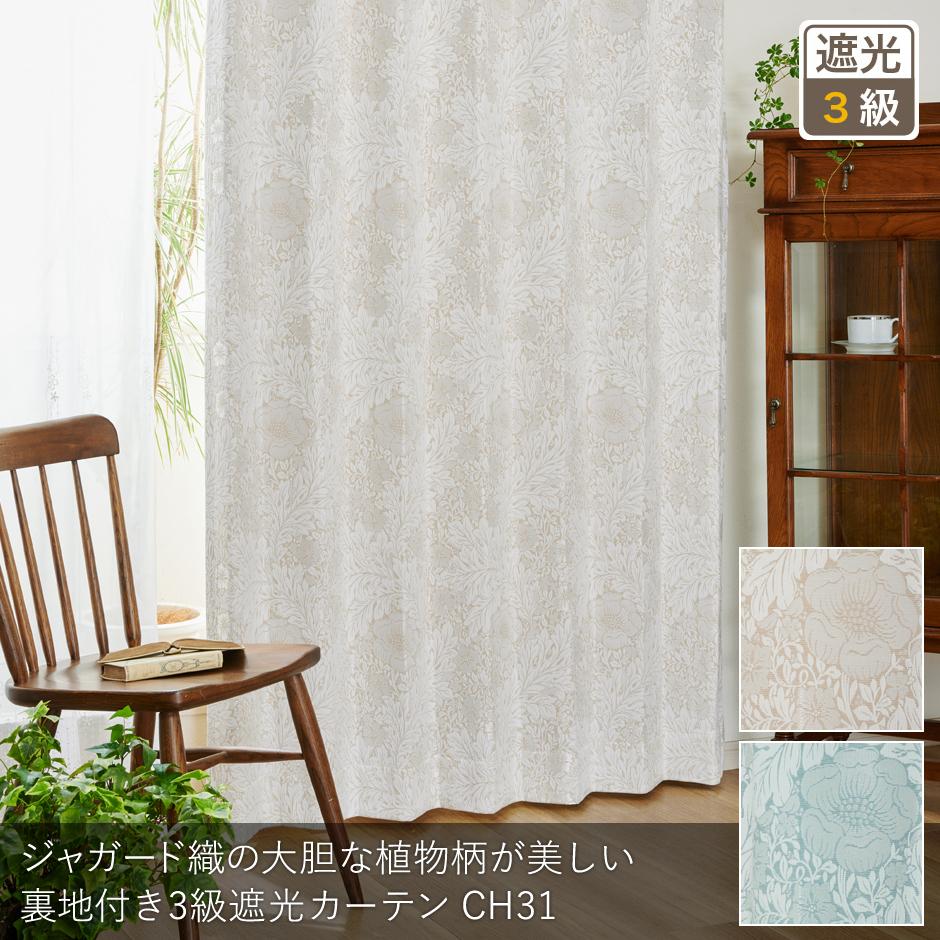 ジャガード織の大胆な植物柄が美しい裏地付き3級遮光カーテン CH31