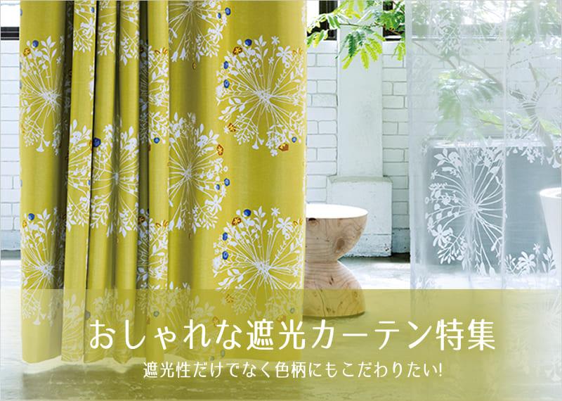 おしゃれな遮光カーテン特集!遮光性だけでなく色柄にもこだわりたい!
