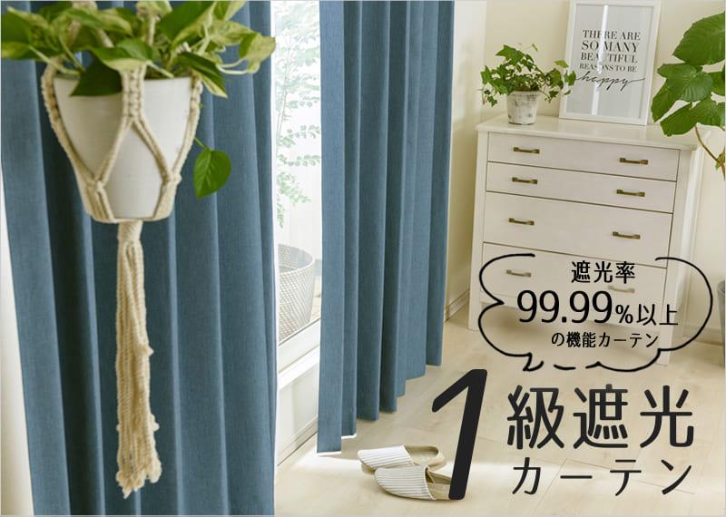 遮光率99.99%以上の機能カーテン、1級遮光カーテン