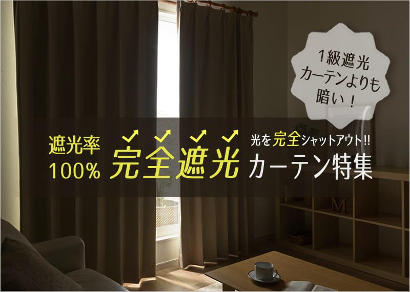 遮光率100%の完全遮光カーテン特集