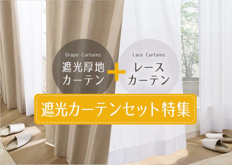 遮光厚地カーテン+レースカーテンの遮光カーテンセット特集