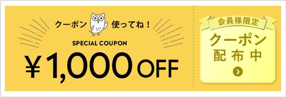 1000円OFFクーポン配布中