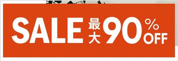 SALE最大90%off
