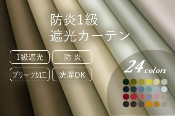 D-113|24色 防炎1級遮光カーテン