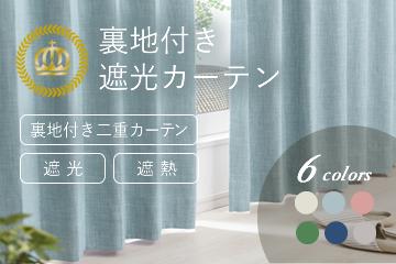 D-1133|6色 裏地付き遮光カーテン